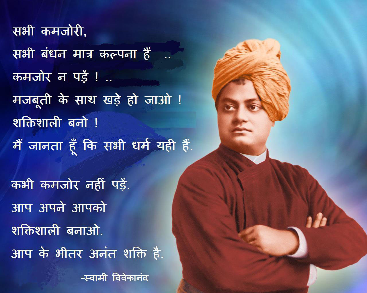 Quotes Vivekananda Swami Vivekananda Quotes & Thoughts In Hindi & English