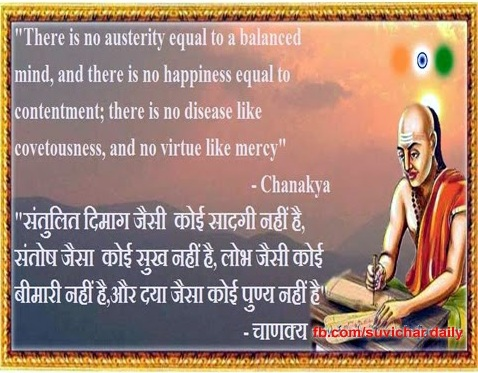 Balanced Mind - Chanakya Niti