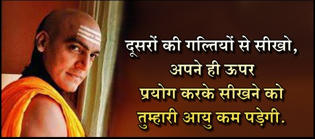 Learn from other mistakes by chanakya