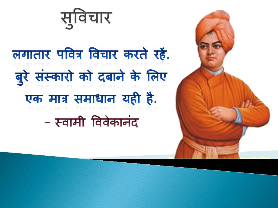 Swami Vivekananda Quotes Leadership Education Success