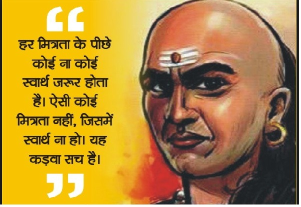 Chanakya Neeti Thoughts On Women Success Fear Work