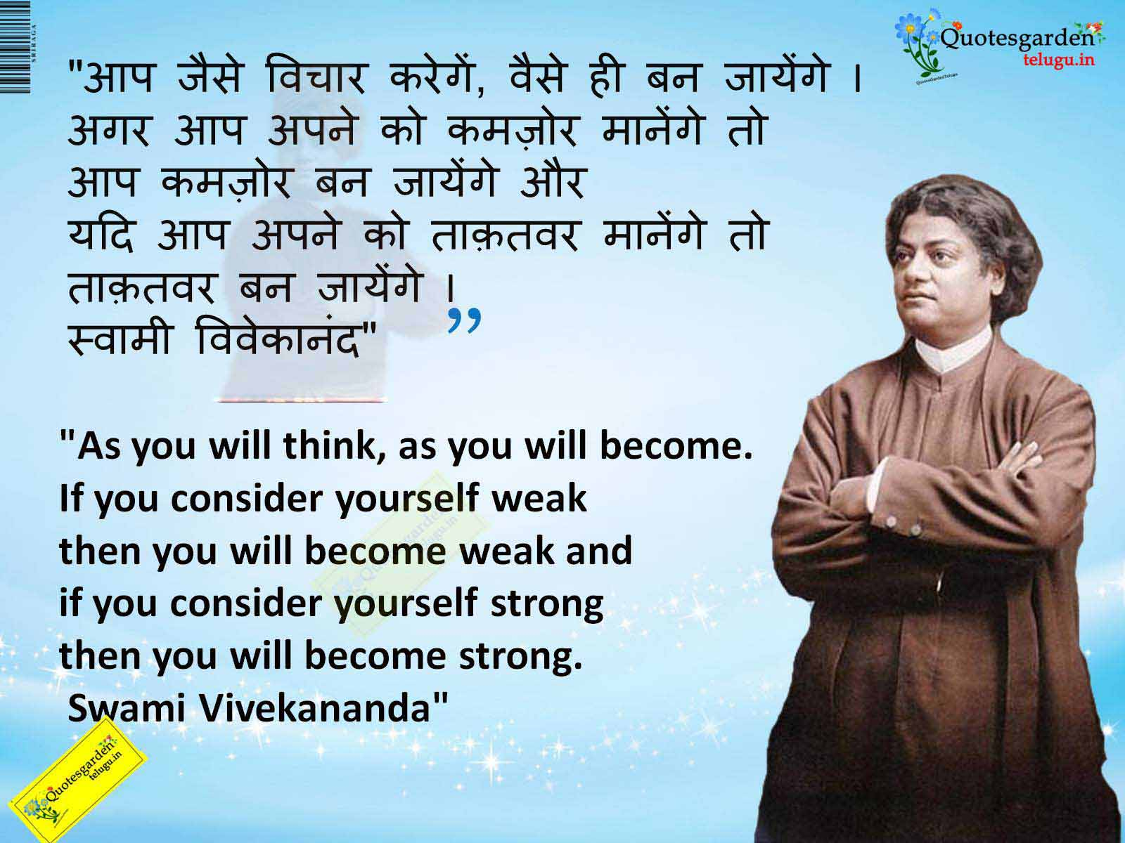 Swami Vivekananda Thoughts Vivekananda Quotes In Hindi English