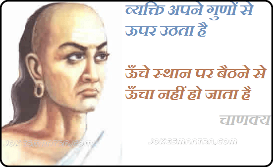 Chankya words on greatness