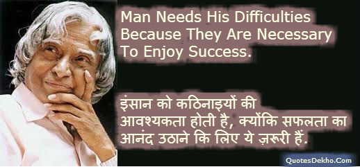 2-Abdul-Kalam-man-needs-difficulty-Success
