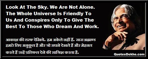 3-Abdul-Kalam-Work-hard-whole-universe