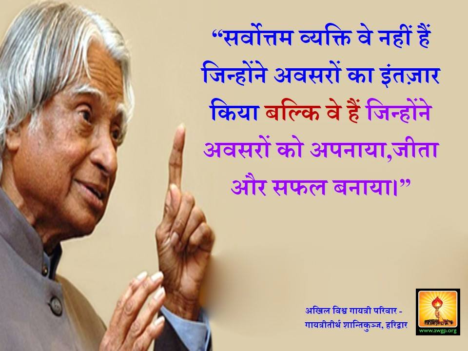 Top people by apj kalam