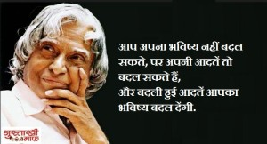 9-abdul-kalam-change-your-habits