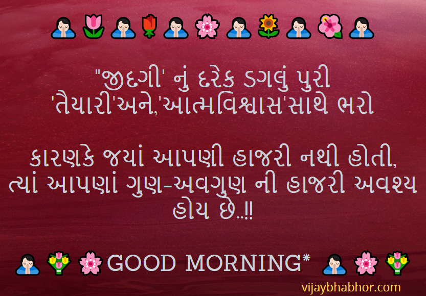 Good Morning Gujarati Quotes Wishes Suvichar On Success Love